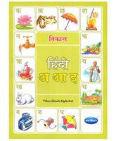 NavNeet Vikas Hindi Alphabet