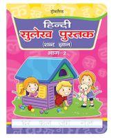 Dreamland - Hindi Sulekh Pustak Part 2