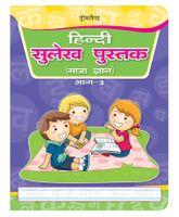 Hindi Sulekh Pustak Part 3