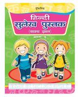 Hindi Sulekh Pustak Part 5