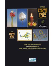 Upayukta Kala Chhanda - Marathi