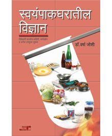 Swayampakgharatil Vidnyan