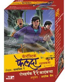 Fantastic Feluda Rahasya Katha
