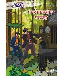 Gangtokmadhali Gadabad