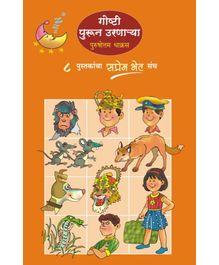 Goshti Purun Uranarya Set Of 8 Books
