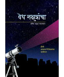 Vedh Nakshatrancha - Marathi