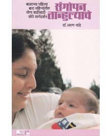 Sangopan Tanulyanche - Marathi