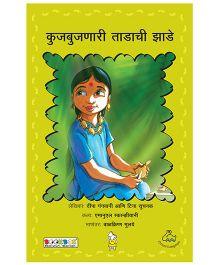 The Whispering Palms Book - Marathi
