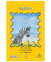 Symbiosis Book - Marathi
