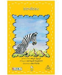 Symbiosis Book - Telugu