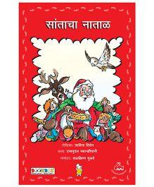 Santa's Christmas Book - Marathi