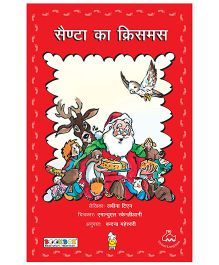 Santa's Christmas Book - Hindi