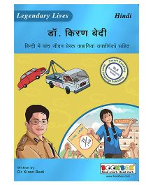 Kiran Bedi Stories DVD - Hindi