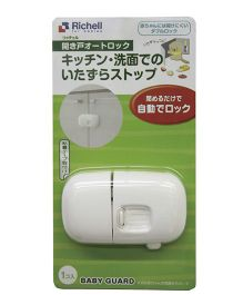 Richell Cupboard Auto Lock - White