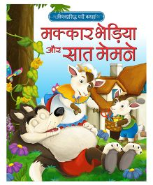 The Wolf And The Seven Kids - Hindi