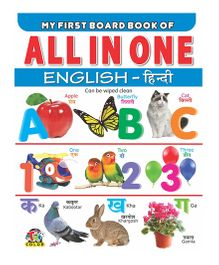 My First Board Book Of All In One - English Hindi