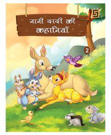 Nani Dadi Ki Kahaniya 2 - Hindi