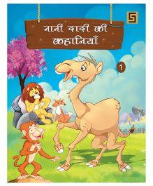 Nani Dadi Ki Kahaniya 1 - Hindi