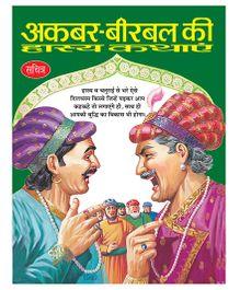 Akbar Birbal Ki Hasya Kathayen - Hindi