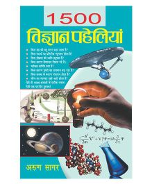 1500 Vigyan Paheliyan - Science Riddles - Hindi