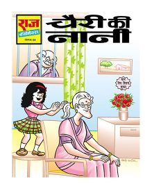 Cherry Ki Nani Cartoon Comics - Hindi