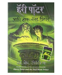 Harry Potter And The Half Blood Prince - Marathi
