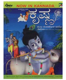 Gipsy - Animated VCD Film Of Krishna