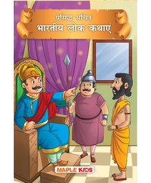 Indian Folk Tales  Illustrated - Hindi