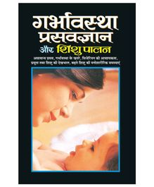 Garbhawastha Prasavgyan Aur Shishupalan Book - Hindi