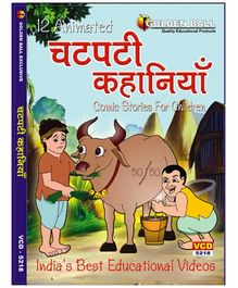 Golden Ball Animated Chatpati Kahaniya  - VCD