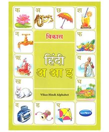NavNeet Vikas Hindi Alphabet