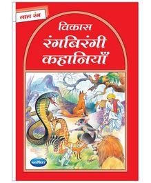 NavNeet Vikas Rangbirangi Kahaniya Lal Rang - Hindi