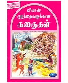 NavNeet Stories For Children Pink Book - Tamil