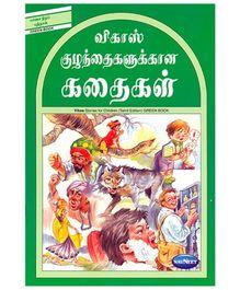 NavNeet Stories For Children Green Book - Tamil