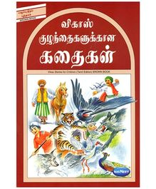 NavNeet Stories For Children Brown Book - Tamil
