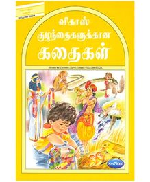 NavNeet Stories For Children Yellow Book - Tamil
