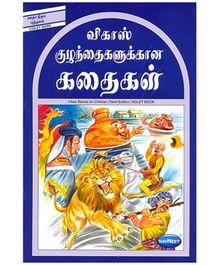 NavNeet Stories For Children Violet Book - Tamil