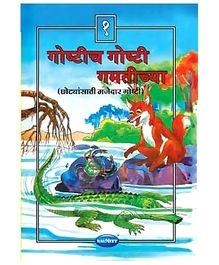 NavNeet Goshtich Goshti Gamticha - Part 1