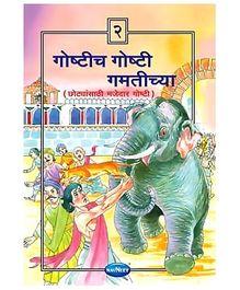 NavNeet Goshtich Goshti Gamticha - Part 2