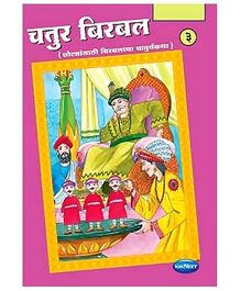 NavNeet Chatur Birbal - Part 3