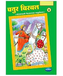 NavNeet Chatur Birbal - Part 4