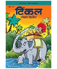 Tinkle Special Digest  Vol. 15 - Hindi