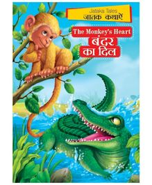 Macaw The Monkey's Heart Story Book - Hindi