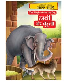 Macaw Elephant And The Dog Story Book - Hindi