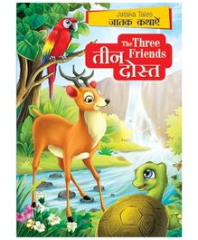 Macaw The Three Friends Story Book - Hindi