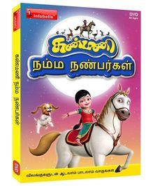 Infobells Kanmani Namma Nanbargal Tamil DVD