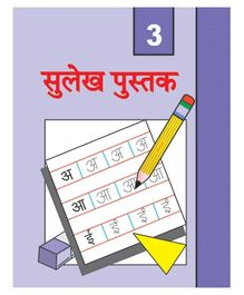 Indian Book Depot map house Sulekh Pustak Part 3 - Hindi