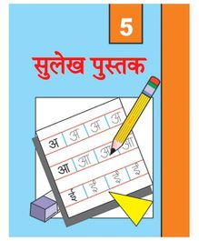 Indian Book Depot map house Sulekh Pustak Part 5 - Hindi