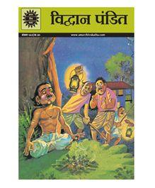 Amar Chitra Katha Vidwan Pandit - Hindi