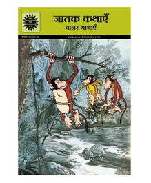 Amar Chitra Katha Vanar Gathaein - Hindi